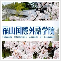 廣島 福山國際外語學院 Fukuyama Internanional Academy of Language