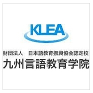 福岡 九州言語教育學院 KLEA Kyusyu Language Educational Institude